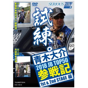 SERIOUS 14 2018 JB TOP50参戦記 1st&2nd STAGE編【ゆうパケット】|point-i