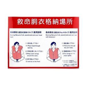 高階救命器具 救命胴衣格納場所シール【ゆうパケット】|point-i