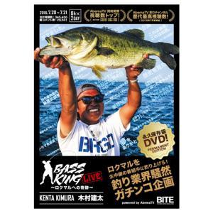 BASS KING LIVE!〜木村健太 ロクマルへの奇跡〜【ゆうパケット】|point-i