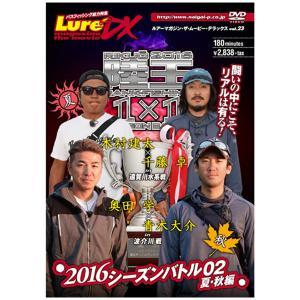 ルアーマガジン・ザ・ムービーDX Vol.23 陸王2016シーズンバトル02夏・秋編【ゆうパケット】|point-i