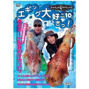 ヤマラッピ&タマちゃんのエギング大好きっ! vol.10【ゆうパケット】|point-i