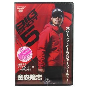 BIG SHOT vol.5 金森隆志【ゆうパケット】|point-i