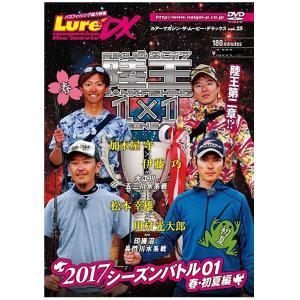 Lure magazine the movie DX vol.25 陸王2017 シーズンバトル01春・初夏編【ゆうパケット】|point-i