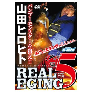 山田ヒロヒト リアルエギング vol.5【ゆうパケット】|point-i