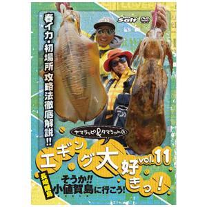 ヤマラッピ&タマちゃんのエギング大好きっ! vol.11【ゆうパケット】|point-i