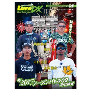 Lure magazine the movie DX vol.26 陸王2017 シーズンバトル02 夏・秋編|point-i