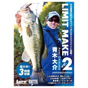 青木大介 LIMIT MAKE Vol.2【ゆうパケット】|point-i