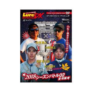 Lure magazine the movie DX vol.29 陸王2018 シーズンバトル02夏・秋編【ゆうパケット】|point-i