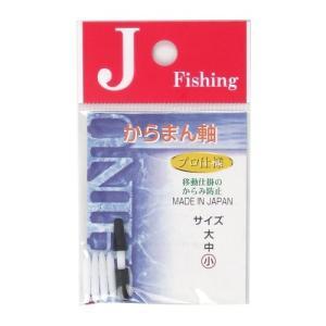 ダイトウブク J・Fishing からまん軸 小【ゆうパケット】 point-i