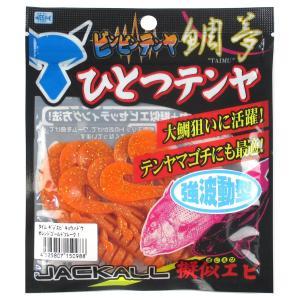 ジャッカル ビンビンテンヤ 鯛夢 擬似エビ 強波動 オレンジゴールドフレーク【ゆうパケット】|point-i