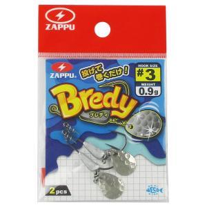 ザップ BREDY 0.9g #3 コロラド【ゆうパケット】|point-i