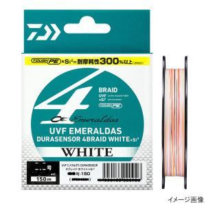 ダイワ UVFエメラルダスデュラセンサー4ブレイドホワイトSi2 150m 0.4号【ゆうパケット】