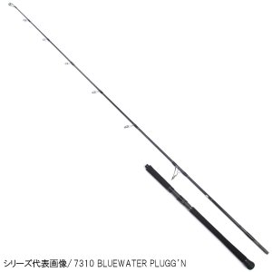 VFR 828 BLUEWATER PLUGG'N【大型商品:納期3〜5営業日】|point-i