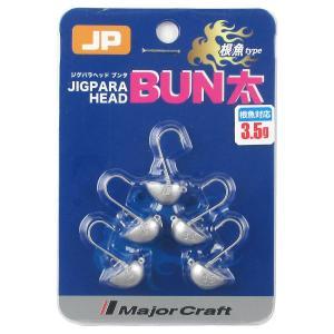 メジャークラフト ジグパラヘッド BUN太 根魚タイプ 3....