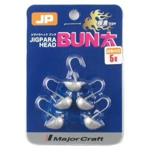 メジャークラフト ジグパラヘッド BUN太 根魚タイプ 5g...