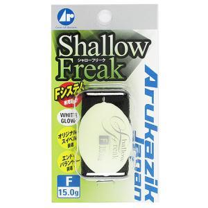 キザクラ(KIZAKURA) アルカジックジャパン シャローフリーク F(フローティング) 15.0g ホワイトグロー