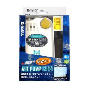 乾電池式エアーポンプミクロ1300 YH−735C