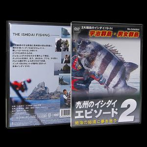 九州のイシダイ エピソード2 絶海の秘境に夢を追う【ゆうパケット】 point-i