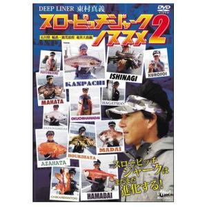 東村真義 スローピッチジャークノススメ2【ゆうパケット】|point-i