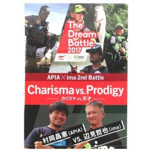 ザ・ドリームバトル2017 APIA×ima 2nd Battle 「Charisma vs. Prodigy」|point-i