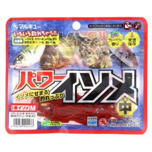マルキュー パワーイソメ(中) 赤イソメ【ゆうパケット】|point-i