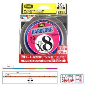 デュエル ハードコア X8 300m 2.0号 マーキングシステム【ゆうパケット】 point-i