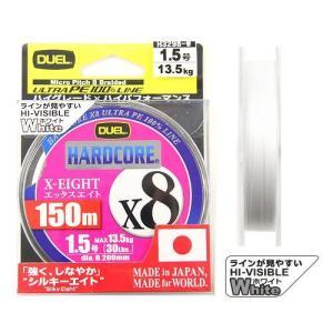 デュエル ハードコア X8 150m 1.5号 ホワイト【ゆうパケット】|point-i