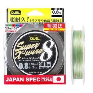 スーパーエックスワイヤー8 300m 0.8号 5色|point-i