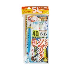 ささめ針 特選 SLショアジギングサビキセット TKS50 40g【ゆうパケット】|point-i