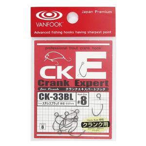 ヴァンフック クランクエキスパートフック CK−33BL #8 ステルスブラック【ゆうパケット】