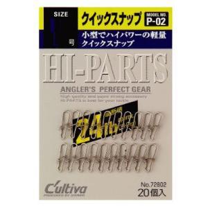 オーナー クイックスナップ P-02 #1.5...の関連商品7