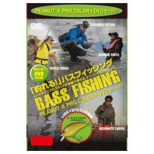 ダイワ 「釣れる!」バスフィッシングDVD【ゆうパケット】|point-i