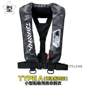 ダイワ ウォッシャブルライフジャケット(肩掛けタイプ手動・自動膨脹式) DF-2007 ブラックカモ ※遊漁船対応|point-i