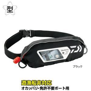 ダイワ ウォッシャブルライフジャケット(ポーチタイプ手動・自動膨張式) DF-2307 ブラック|point-i