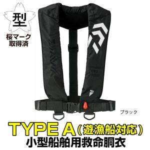 ダイワ インフレータブルライフジャケット(肩掛けタイプ手動・自動膨脹式) DF-2608 ブラック ※遊漁船対応|point-i