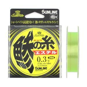 サンライン ソルティメイト 鯵の糸 エステル 240m 0....