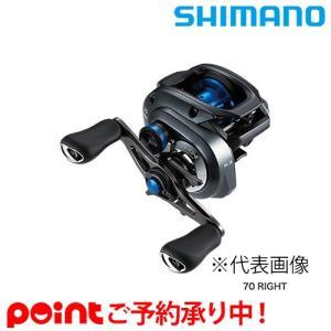 【2月入荷予定/予約受付中】シマノ 20SLX DC70HG※他商品同梱不可。入荷次第、順次発送