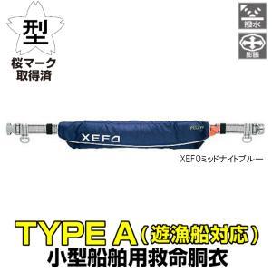 シマノ ラフトエアジャケット(ウエストタイプ) VF−052K フリー XEFOミッドナイトブルー|point-i