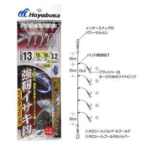 ハヤブサ 船極喰わせサビキ 落し込みスペシャル ケイムラ&ホロフラッシュ SS427 針13号−ハリス18号【ゆうパケット】|point-i