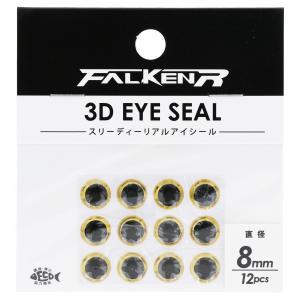 タカミヤ FALKEN R 3Dリアルアイシール 8mm 黒目ゴールド【ゆうパケット】