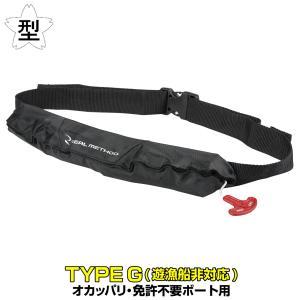タカミヤ REALMETHOD 軽量自動膨張式ライフジャケット ウエストベルトタイプ RM-9220 ブラック ※遊漁船非対応|point-i