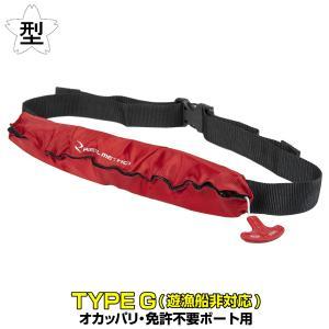 タカミヤ REALMETHOD 軽量自動膨張式ライフジャケット ウエストベルトタイプ RM-9220 レッド ※遊漁船非対応|point-i