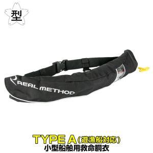 タカミヤ REALMETHOD 自動膨張式ライフジャケット ウエストベルトタイプ RM-5520RS ブラック|point-i