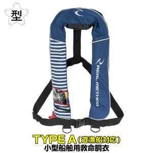 タカミヤ REALMETHOD 自動膨張式ライフジャケット サスペンダータイプ RM-2520RS ネイビーストライプ ※遊漁船対応|point-i