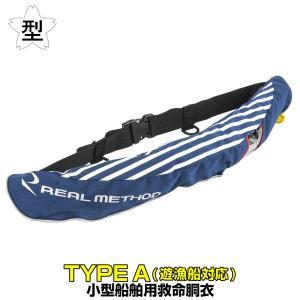 タカミヤ REALMETHOD 自動膨張式ライフジャケット ウエストベルトタイプ RM-5520RS ネイビーストライプ ※遊漁船対応|point-i