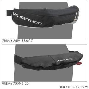 タカミヤ REALMETHOD 自動膨張式ライフジャケット ウエストベルトタイプ RM-5520RS ネイビーストライプ ※遊漁船対応|point-i|04