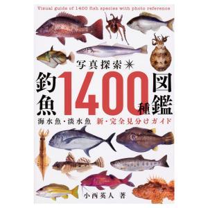 写真探索・釣魚1400種図鑑【ゆうパケット】|point-i