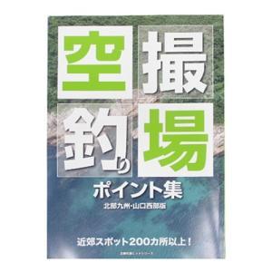 KS企画 空撮 釣り場ポイント集 北部九州・山口西部版【ゆうパケット】 point-i