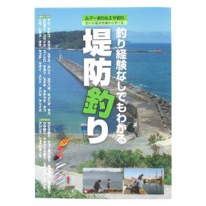 堤防釣り【ゆうパケット】|point-i