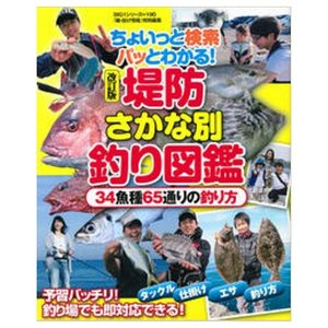 改訂版 堤防さかな別釣り図鑑【ゆうパケット】|point-i